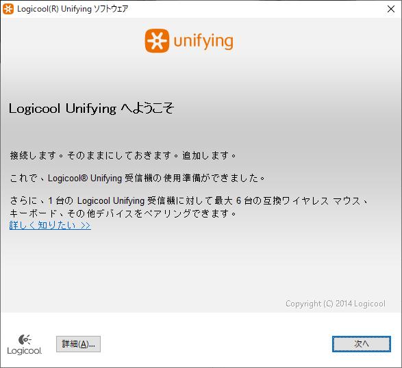 Logicool Unifying ソフトウェアのスクリーンショット画像