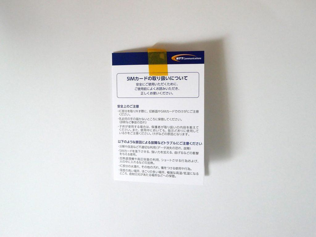 OCNモバイルONE SIMカードの取り扱いについて