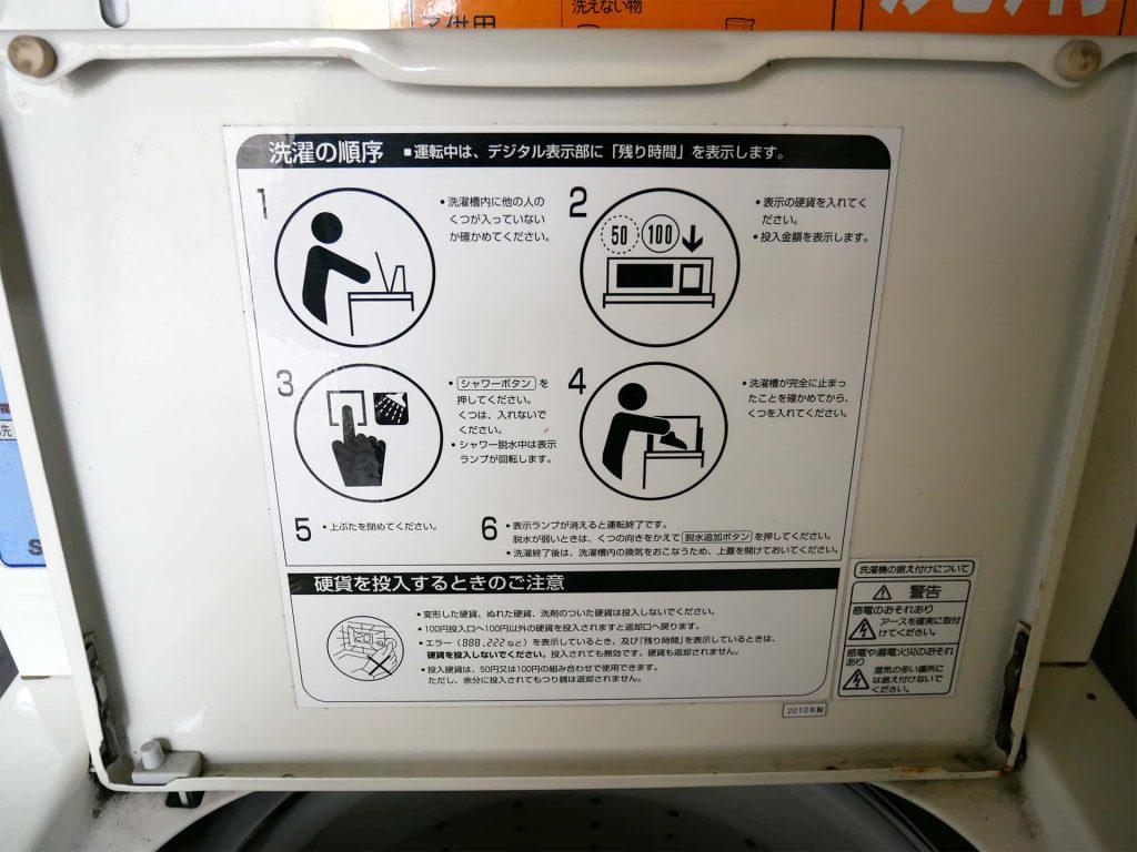 洗濯機の蓋の裏に書いてある選択の順序