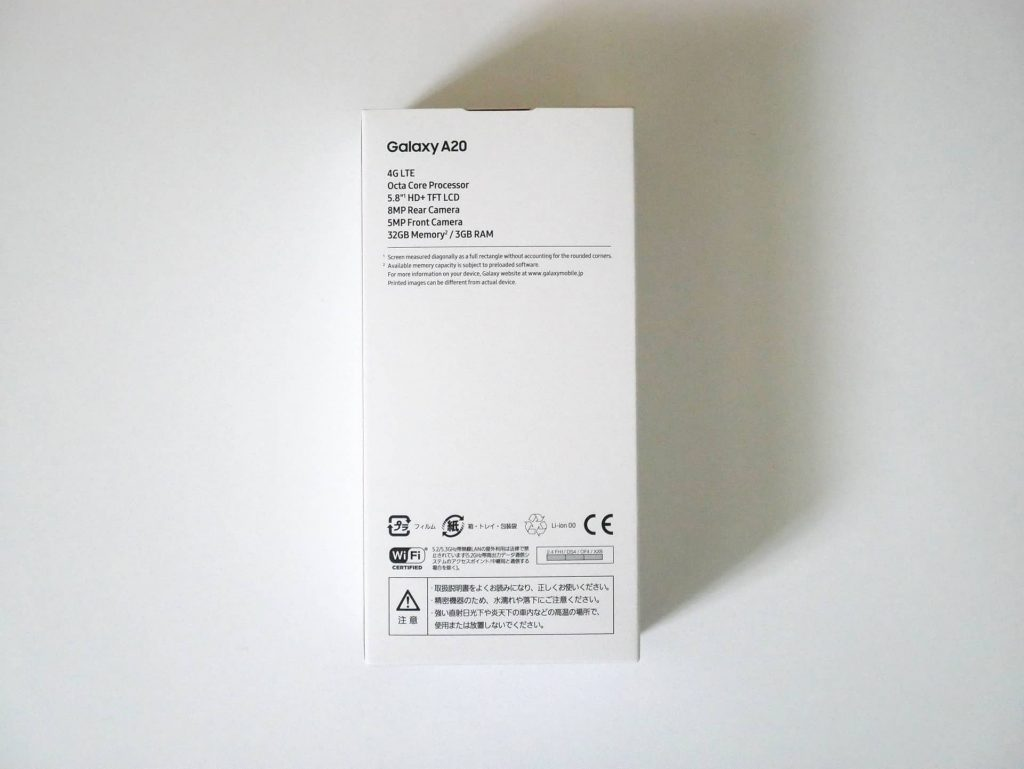 docomo Galaxy A20 SC-02M 外箱(裏面)