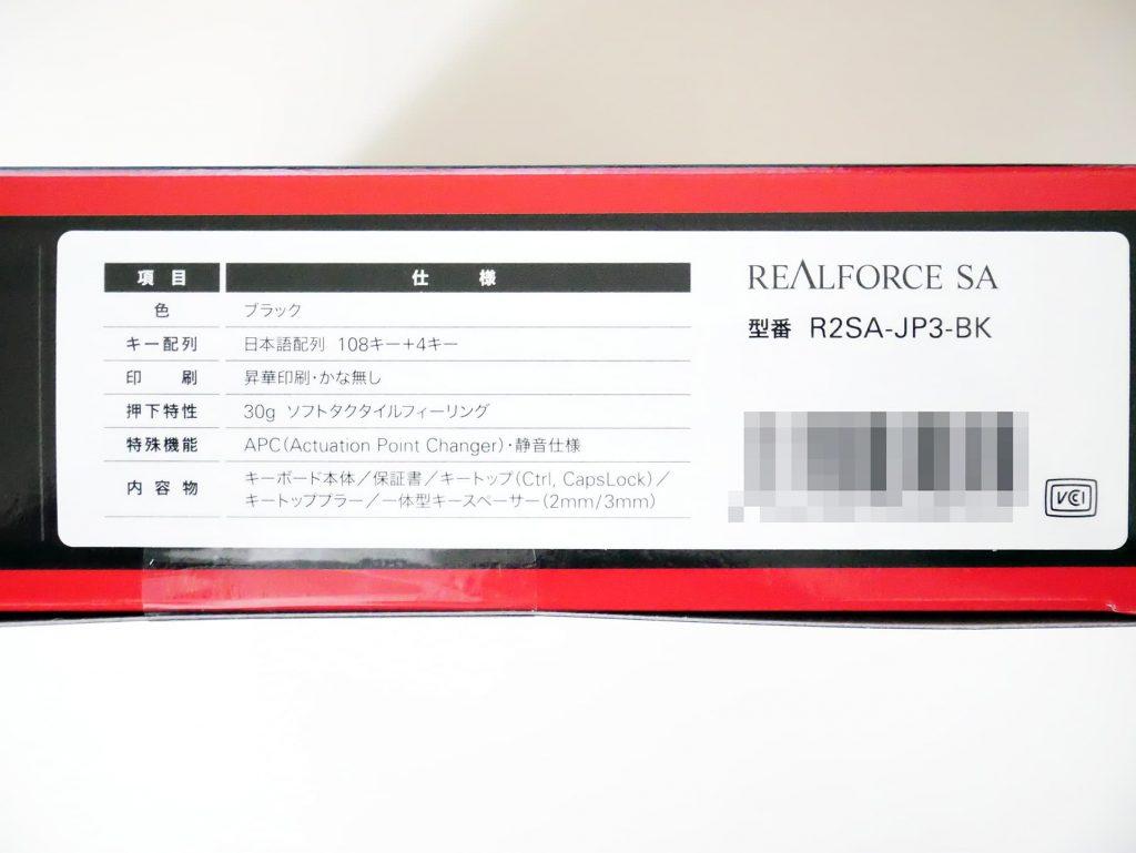 REALFORCE SA R2SA-JP3-BK仕様