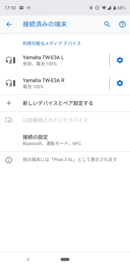 TW-E3AをスマホとBluetooth接続したスクリーンショット画像