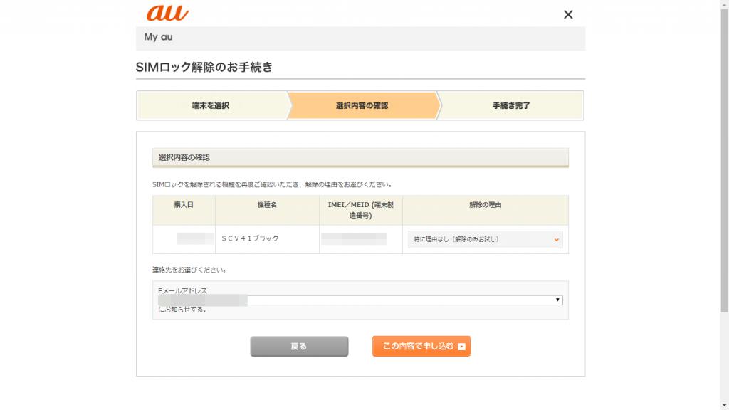 SIMロック解除のお手続き 選択内容の確認画面