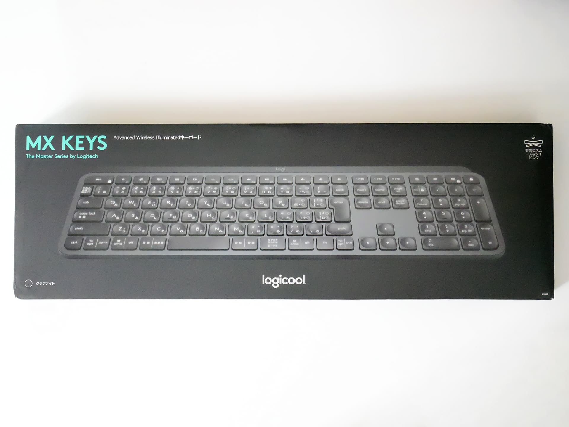 Logicool MX KEYS 外箱