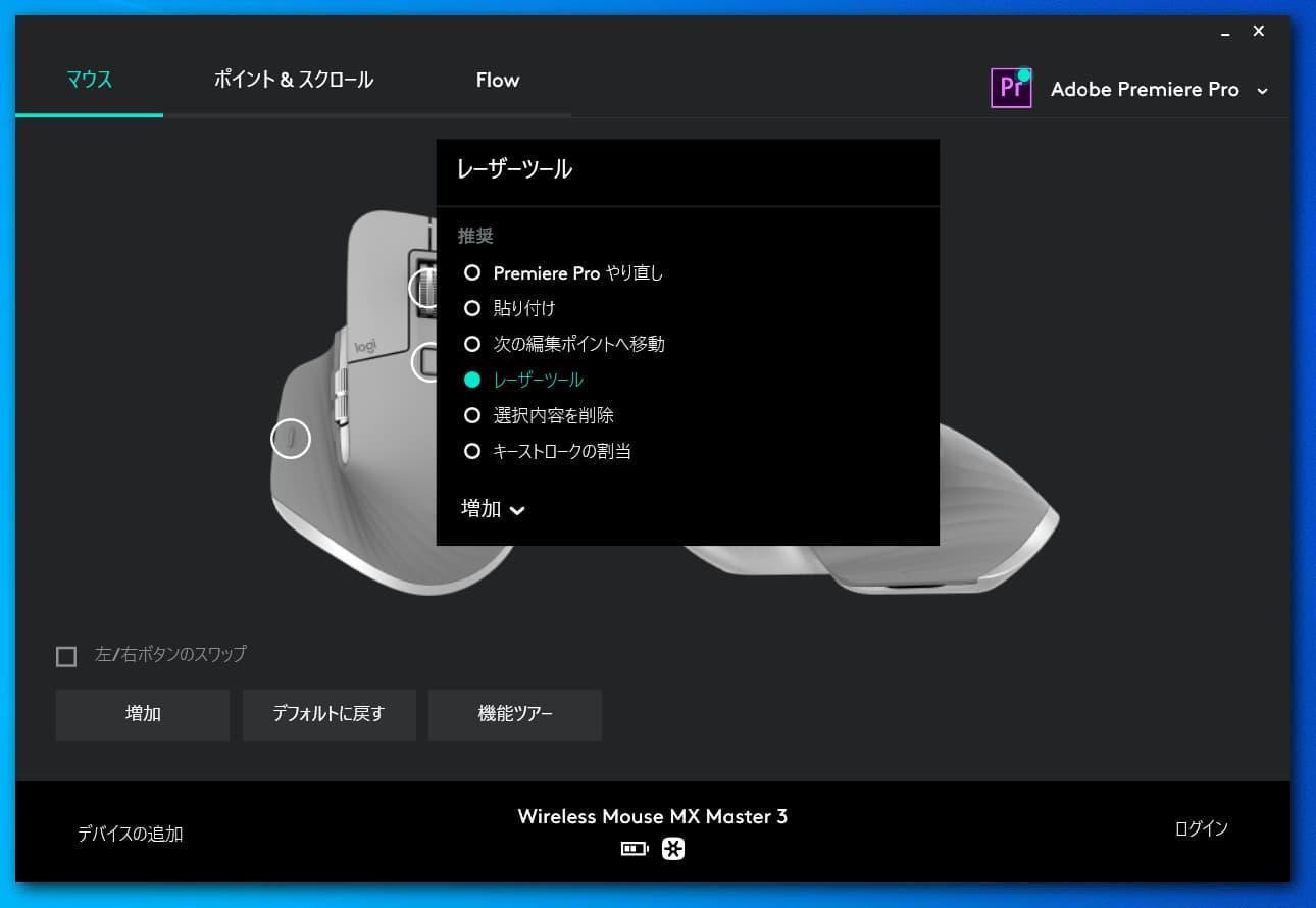 MX Master 3 ソフトウェアでカスタマイズ
