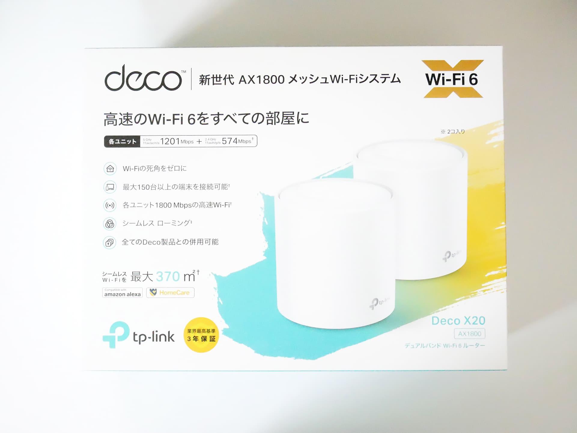 Deco X20 パッケージ