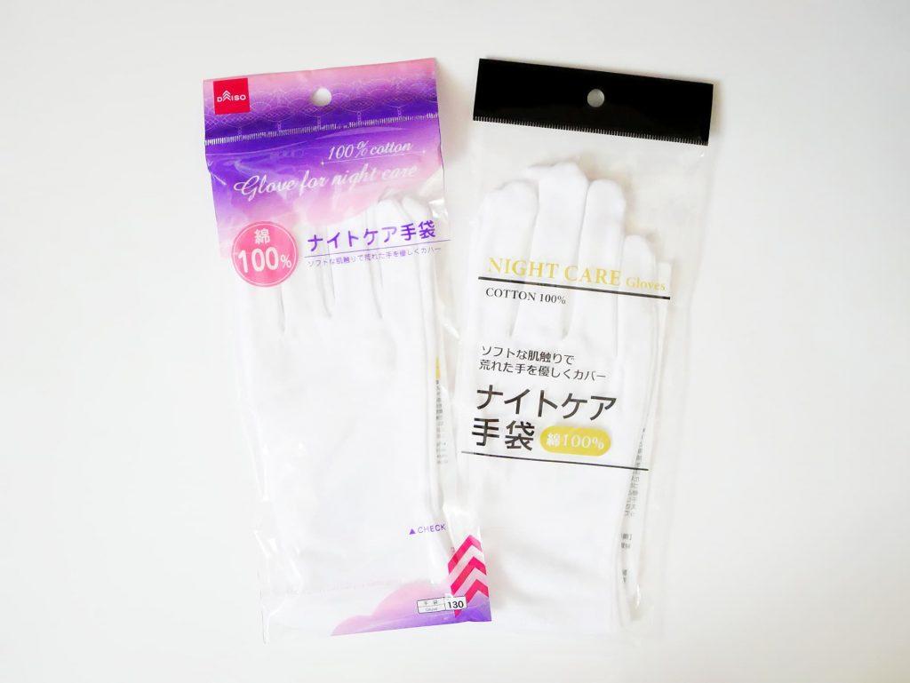 ナイトケア手袋パッケージ