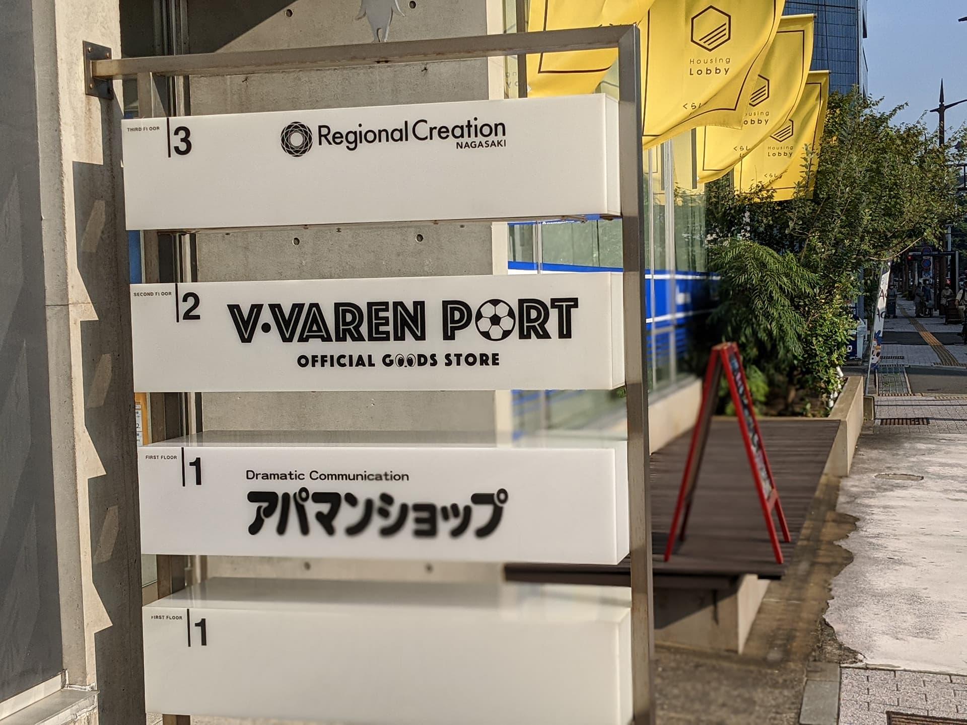 V・VAREN PORT 表札
