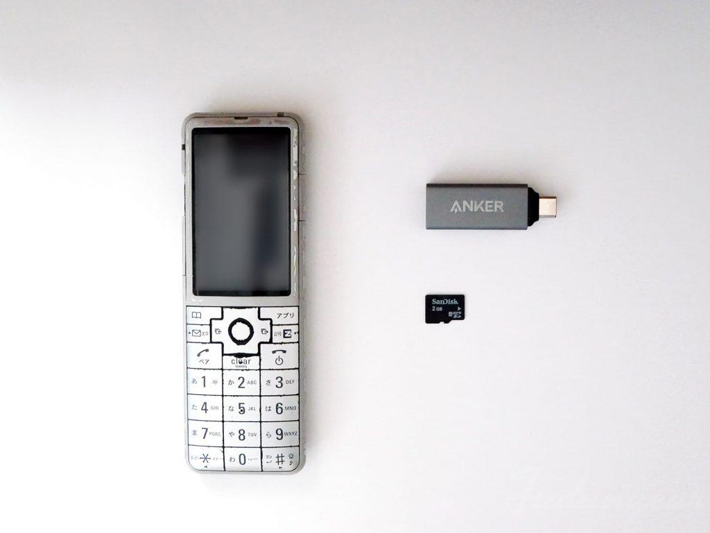 Anker USB-C 2-in-1 カードリーダーと、INFOBAR2、microSDカードを並べた写真