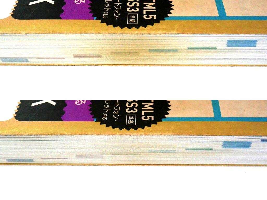紙やすりで綺麗にする前とした後の比較写真