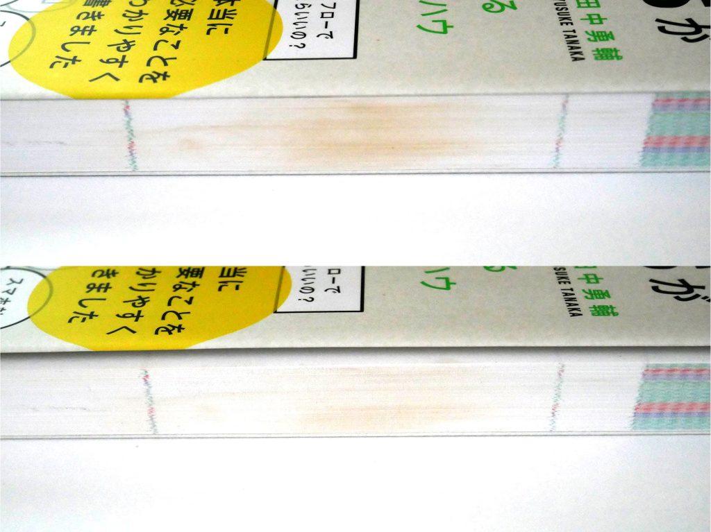 技術書を紙やすりで綺麗にする前とした後の比較写真