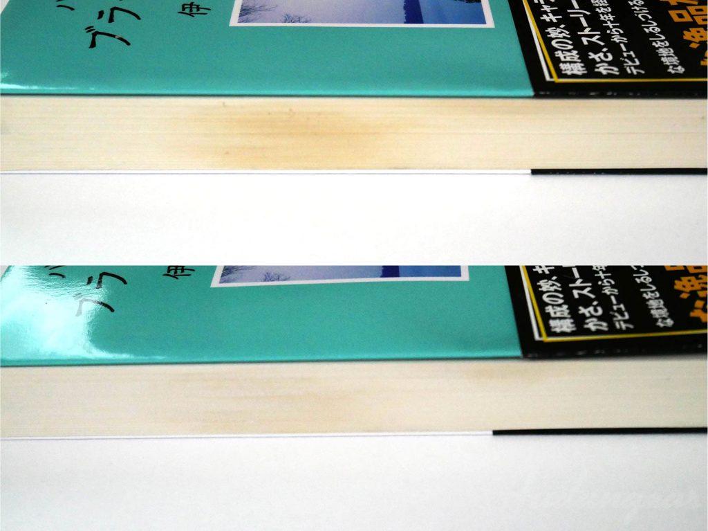 小説の側面を紙やすりで綺麗にする前とした後の比較写真