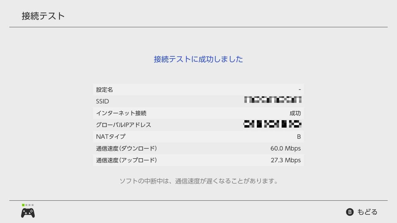 接続テスト 通信速度(ダウンロード)60.0Mbps、通信速度(アップロード)27.3Mbps