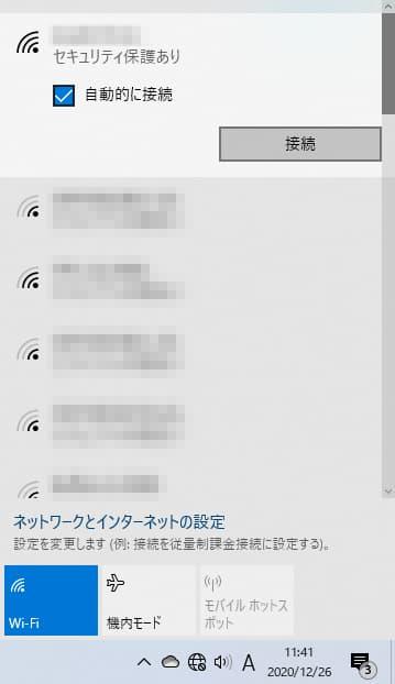 ネットワークとインターネットの設定
